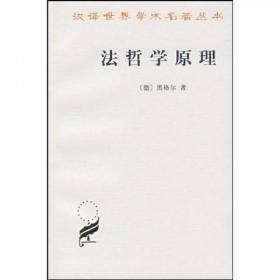法哲学原理:或自然法和国家学纲要