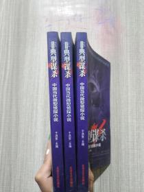 非典型谋杀(中国当代微型侦探小说)
