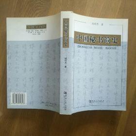 中国秘书简史 【作家签赠本】
