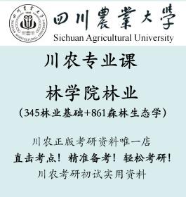 四川农业大学考研初试资料 345林业基础+861森林生态学 考研真题