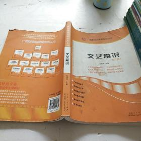 文艺常识 第五版