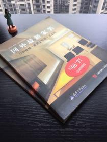 国外最新家装:厅和楼梯·家庭工作室·卫生间;厨房·餐室(原套三册,缺卧室、起居室)两册合售