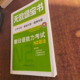 正版无附赠   无敌绿宝书:新日语能力考试N2语法(必考句型+基础句型+超纲句型)