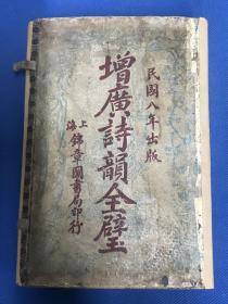 《增广诗韵全璧》一函6册 上海锦章书局