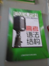 中学生捷进英语:高考语法结构