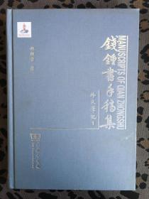 钱锺书手稿集•外文笔记(第一辑):全三册