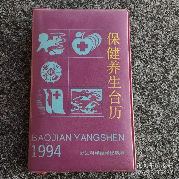 1994年保健養生臺歷