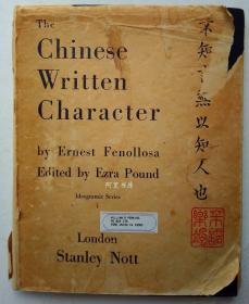 《作为诗歌媒介的汉字》1936年汉学家范诺罗莎名著The Chinese Written Character as a Medium for Poetry诗人庞德作序评注附信札手稿两通
