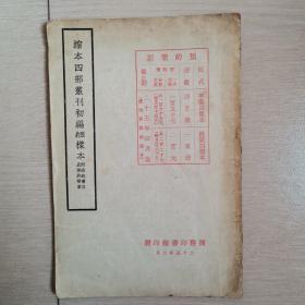 缩本四部丛刊初编预约样本(全一册民国版)