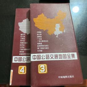 中国公路交通地图全集(3,4)两册合卖