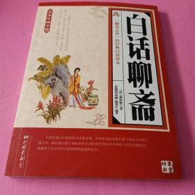传统国学典藏:白话聊斋