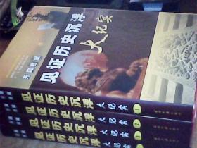 开国档案-见证历史沉浮大纪实(全四册)
