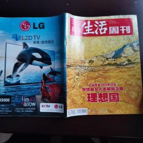 三联生活周刊2010年18期