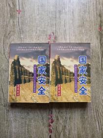 国家安全:中国的安全空间与21世纪的国略选择【上下册】2本合售