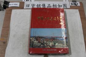 2001中国三峡建设年鉴