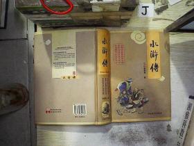 水浒传 中国古典名著 /[明]施耐庵 著 吉林教育出版社