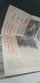 人民日报1978.2.27.(1,2版)