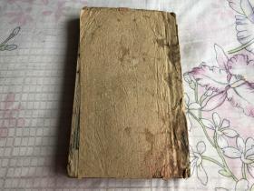清光绪十年写刻本——《司图金仙广化新编》一厚册全  刻印清晰 版画精美