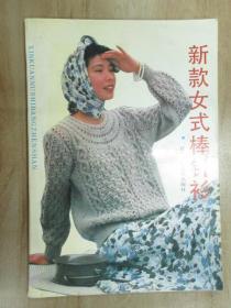 新款女式棒针衫