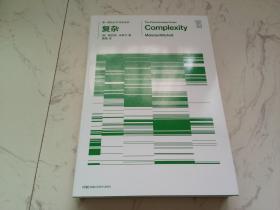 第一推动丛书 综合系列: 复杂