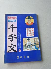 原本解说 韩石峰千字文