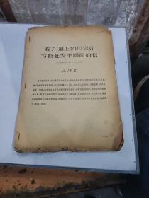 毛泽东同志看了《逼上梁山》以后写给延安平剧院的信