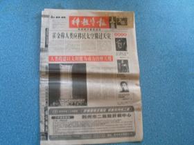 <<科教导报>>科教导报社编辑出版.总第600期.2006年12月6日出版.本期四开16版全