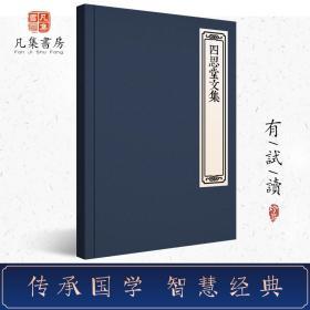 【复印件】四思堂文集