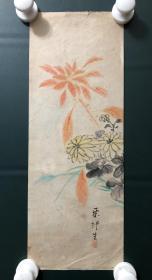 日本回流字画 软片   4904