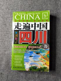 走遍中国第三版四川