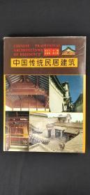 中国传统民居建筑  .