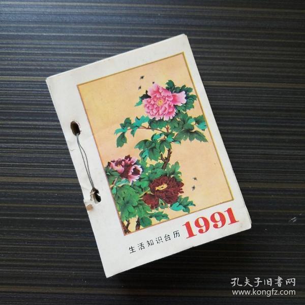 生活知識臺歷 1991日歷 64開【一版一印】