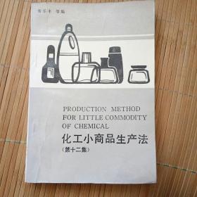 化工小商品生产法(第十二集)