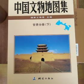 中国文物地图集甘肃分册