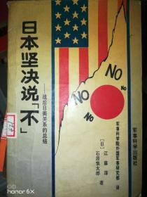 日本坚决说不H