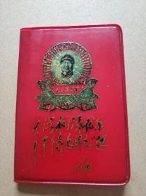 文革日记本 100开,封面毛像林彪题词,就卖个封皮。