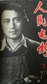 人民电影1977年 7-12
