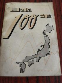 日本100年