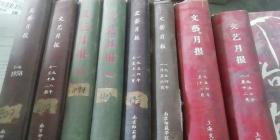 文艺月报   馆藏  合订本1954 1-6 7-12、1955 1-6 7-12、1956 1-12、1957 1-12、1958 1-6 7-12 共5个年份合售