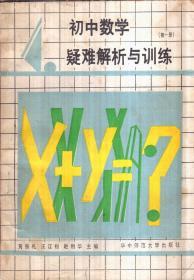 初中数学疑难解析与训练 第一册(二手书)