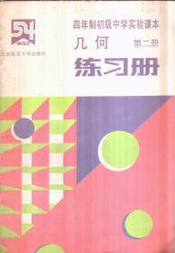 四年制初级中学实验课本 几何 第二册 练习册