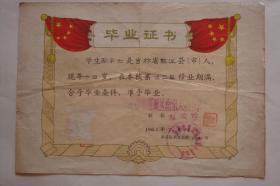 毕业证   ( 1962年7月  16开1页)