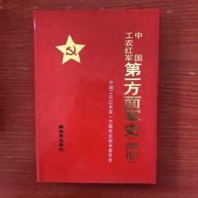 中国工农红军:中国工农红军第一方面军史 中国工农红军第一方面军史(附册) 中国工农红军第二方面军战史 三本合售