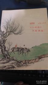 拍卖会 北京2012年6月17日嘉德四季 中国书画 5(五) 【嘉德四季第30期拍卖会】