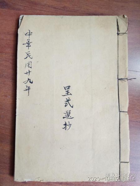 抄本:  《中華民國二十九年  呈式選抄》