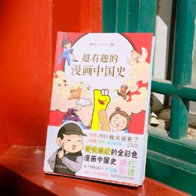 超有趣的漫画中国史1