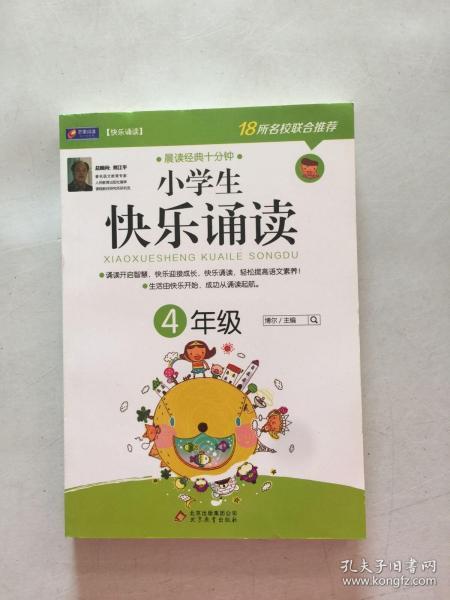 小学生快乐诵读:4年级(晨读经典十分钟,开启智慧、快乐迎接成长!)