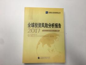 全球投资风险分析报告2017