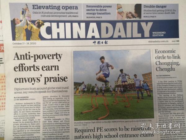 中國日報2020年10月17、18