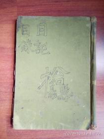 《光绪三十一年  日记本》